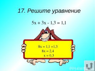 13. Найдите ошибки 2,3 4 20 5,75 30 - 28 20 - 20 0 2,3 4 0 0,575 23 - 20 30 - 28