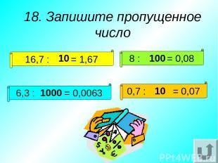 6. В десятичной дроби запятую перенесли на 5 разрядов влево. Как изменилась дроб