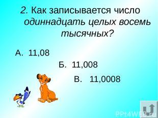 18. Запишите пропущенное число 16,7 : = 1,67 8 : = 0,08 6,3 : = 0,0063 0,7 : = 0