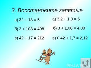 14. Решите уравнение (х + 0,3) : 7 = 1,2 х + 0,3 = 1,2 * 7 х + 0,3 = 8,4 х = 8,4