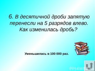 2. Как записывается число одиннадцать целых восемь тысячных? В. 11,0008 А. 11,08