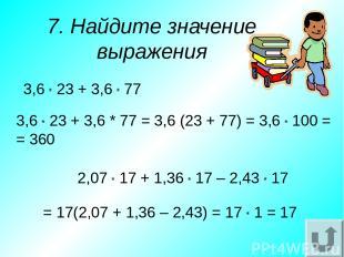 11. Соедините числа стрелками последовательно в порядке убывания 0,12 1,05 0,109
