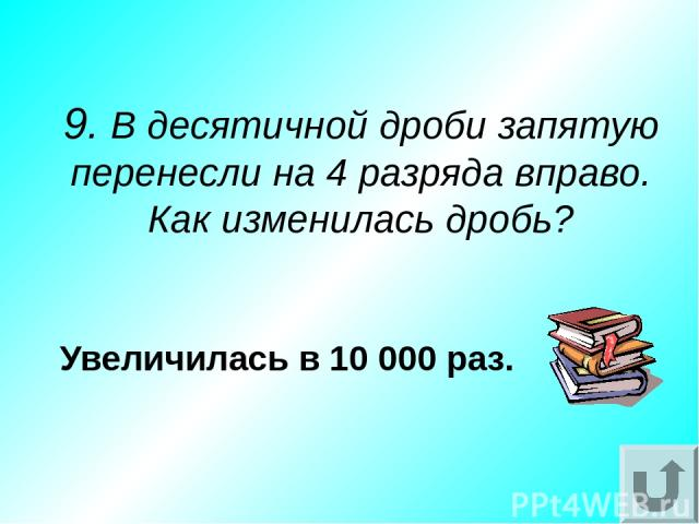 2,56 + 3,7 2,93 4. Найдите ошибки 8,13 - 1,027 7,117 5, 74 + 1, 8 6,154 2,56 + 3,7 6,26 5, 74 + 1, 80 7, 54 8,130 - 1,027 7,103