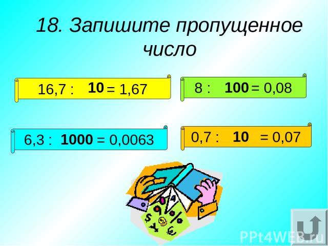 6. В десятичной дроби запятую перенесли на 5 разрядов влево. Как изменилась дробь? Уменьшилась в 100 000 раз.