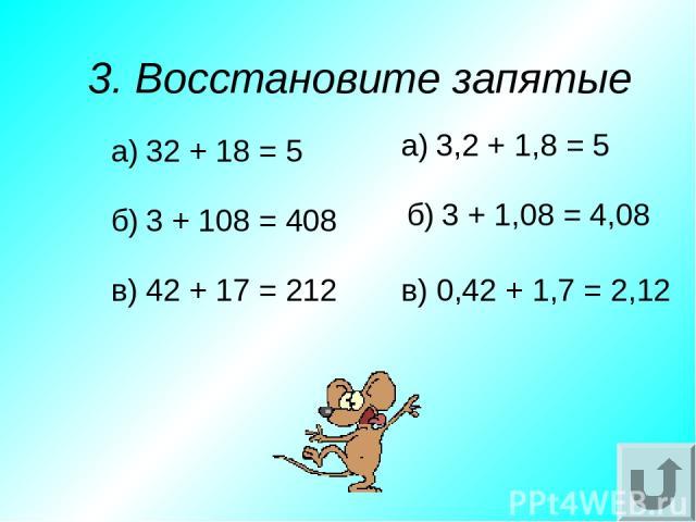 14. Решите уравнение (х + 0,3) : 7 = 1,2 х + 0,3 = 1,2 * 7 х + 0,3 = 8,4 х = 8,4 - 0,3 х = 8,1