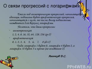 Ежели под геометрическою прогрессией, начинающейся с единицы, подписана будет ар