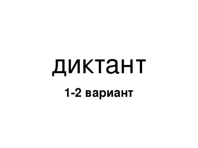 диктант 1-2 вариант