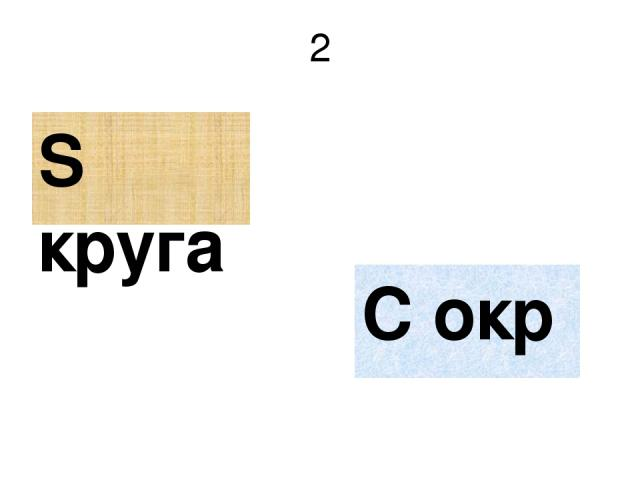 2 S круга C oкр