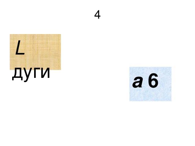 4 L дуги a 6