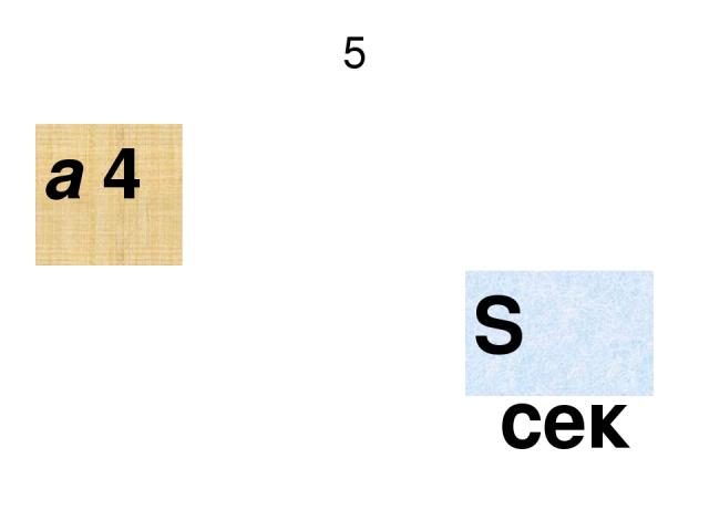 5 a 4 S ceк