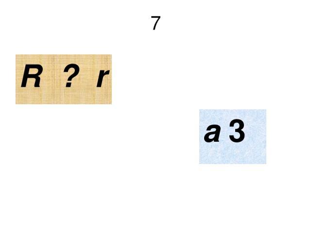 7 R ? r a 3