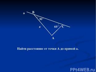 30° 60° В С А к Найти расстояние от точки А до прямой а. а