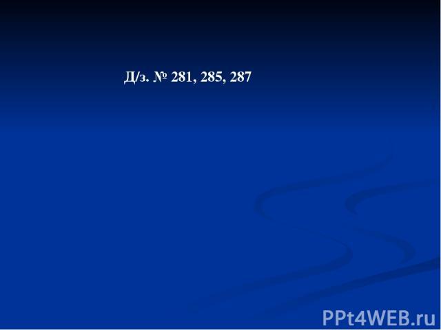 Д/з. № 281, 285, 287