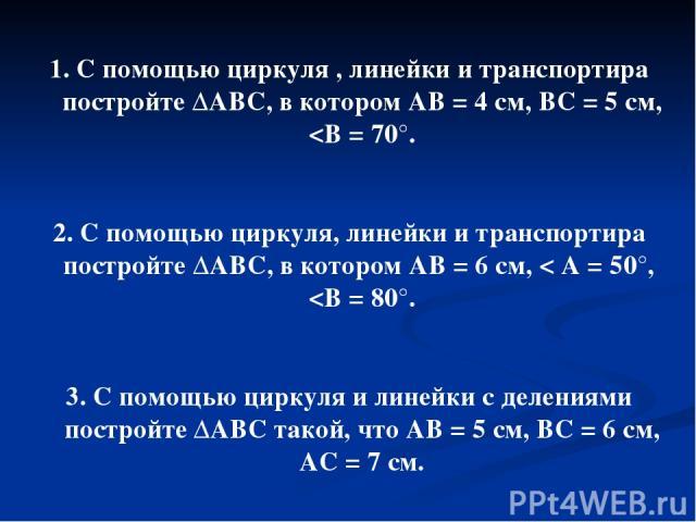 1. С помощью циркуля , линейки и транспортира постройте ΔАВС, в котором АВ = 4 см, ВС = 5 см,
