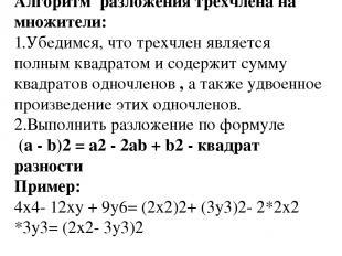 Алгоритм разложения трехчлена на множители: 1.Убедимся, что трехчлен является по