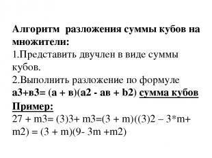 Алгоритм разложения cуммы кубов на множители: 1.Представить двучлен в виде суммы