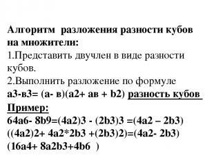Алгоритм разложения разности кубов на множители: 1.Представить двучлен в виде ра