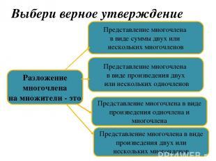 Выбери верное утверждение Разложение многочлена на множители - это Представление