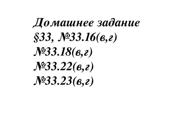 Домашнее задание §33, №33.16(в,г) №33.18(в,г) №33.22(в,г) №33.23(в,г)