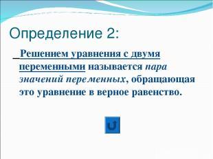 Определение 2: Решением уравнения с двумя переменными называется пара значений п