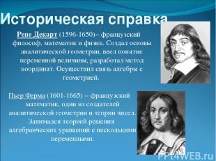 Историческая справка. Рене Декарт (1596-1650)− французский философ, математик и