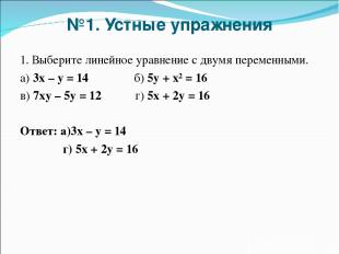 №1. Устные упражнения 1. Выберите линейное уравнение с двумя переменными. а) 3х