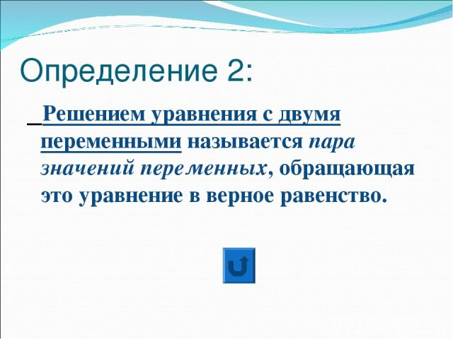 Определение 2: Решением уравнения с двумя переменными называется пара значений переменных, обращающая это уравнение в верное равенство.
