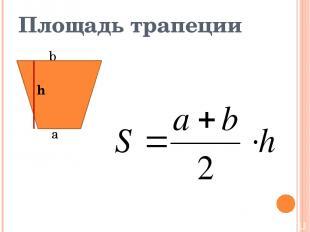Площадь трапеции а b h