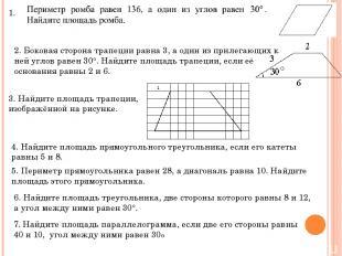 2. Боковая сторона трапеции равна 3, а один из прилегающих к ней углов равен30°