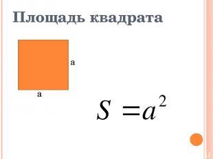 Площадь квадрата а а
