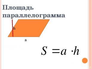 Площадь параллелограмма а h