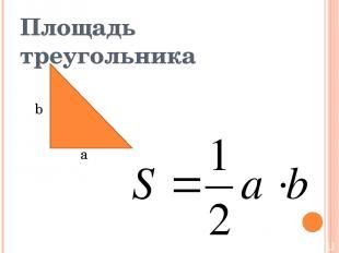 Площадь треугольника b а