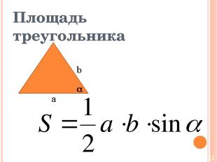 Площадь треугольника а b
