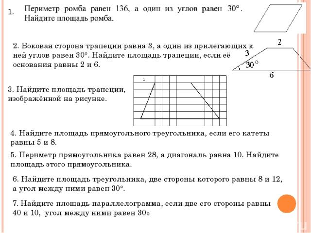 2. Боковая сторона трапеции равна 3, а один из прилегающих к ней углов равен30°.Найдите площадь трапеции, если её основания равны 2 и 6. 1. 3. Найдите площадь трапеции, изображённой на рисунке. 4. Найдите площадь прямоугольного треугольника, если …