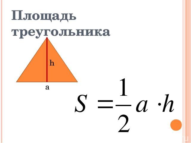 Площадь треугольника а h