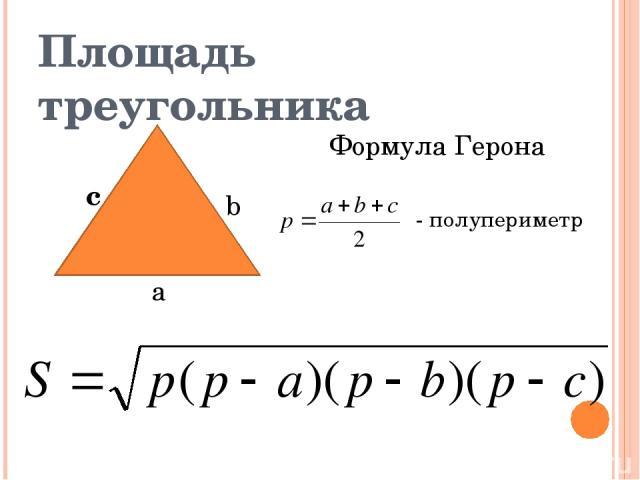 Площадь треугольника а b c Формула Герона - полупериметр
