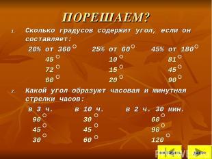 ПОРЕШАЕМ? Сколько градусов содержит угол, если он составляет: 20% от 360 25% от