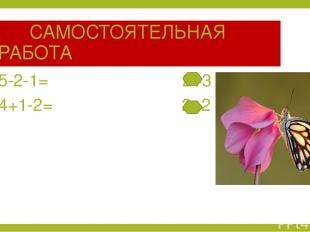 САМОСТОЯТЕЛЬНАЯ РАБОТА 5-2-1= 2+3 > 4+1-2= 2+2