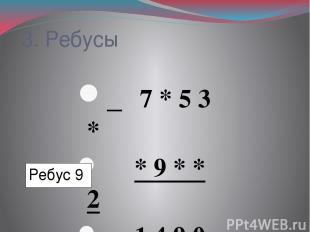 _ 7 * 5 3 * * 9 * * 2 1 4 9 0 9 3. Ребусы Ребус 9