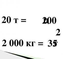 20 т = ц 2000 кг = т 350 ц = т 200 2 35