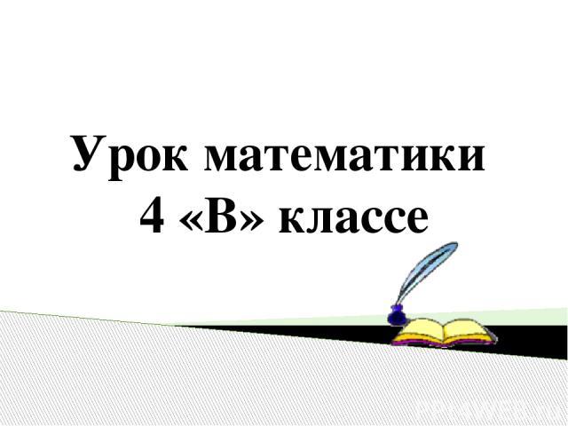 Урок математики 4 «В» классе