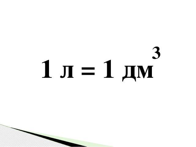 3 1 л = 1 дм