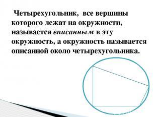 Четырехугольник, все вершины котороголежат на окружности, называетсявписанным