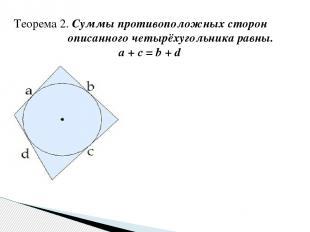 Теорема 2. Суммы противоположных сторон описанного четырёхугольника равны. a