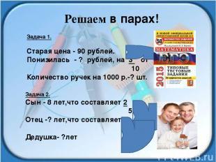 Решаем в парах! Задача 1. Старая цена - 90 рублей. Понизилась - ? рублей, на 3 о