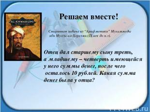 "Решаем вместе! Старинная задача из ""Арифметики"" Мухаммеды ибн Муссы ал-Хорезми.("