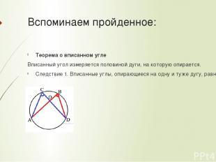 Вспоминаем пройденное: Теорема о вписанном угле Вписанный угол измеряется полови