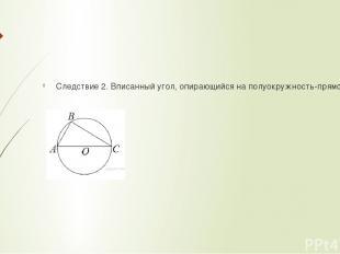 Следствие 2. Вписанный угол, опирающийся на полуокружность-прямой.
