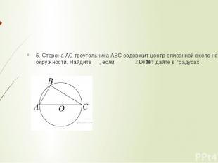 5. Сторона AC треугольника ABC содержит центр описанной около него окружности. Н