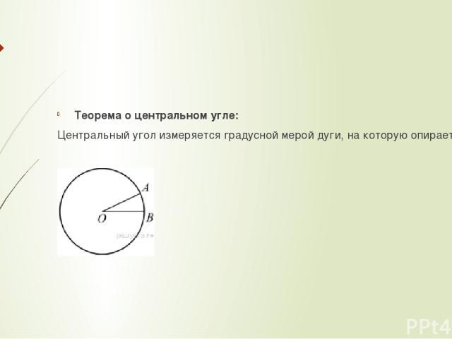 Теорема о центральном угле: Центральный угол измеряется градусной мерой дуги, на которую опирается.